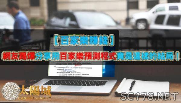 【百家樂賺錢】網友踢爆分享用百家樂預測程式竟是這樣的結局!